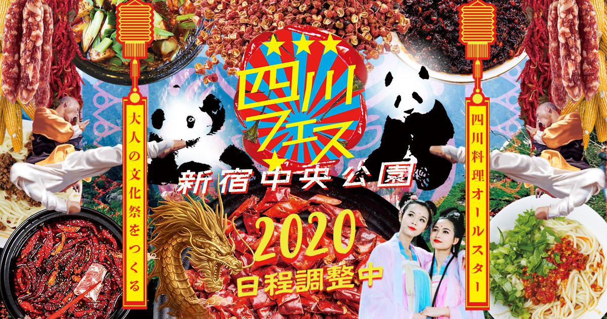 四川フェス2020