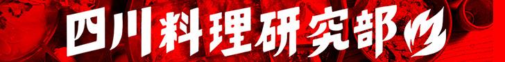 四川料理研究部