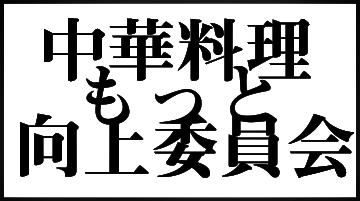 中華料理もっと向上委員会