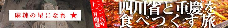 四川料理超食べ歩きツアー