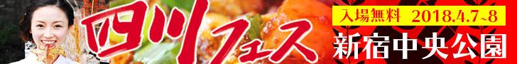 四川料理フェス
