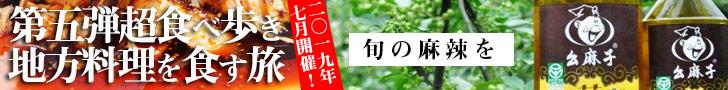 旬の麻辣、藤椒を収穫し名物料理を食す旅