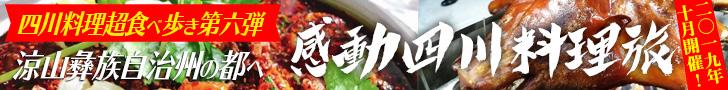 第六弾!四川料理超食べ歩きの集大成!田舎に眠る料理を探し出せ!