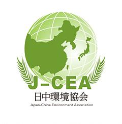 日中環境協会