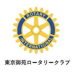 東京御苑ロータリークラブ