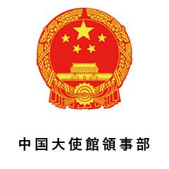 中国大使館領事部