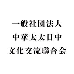 一般社団法人 中華太太日中文化交流聯合会