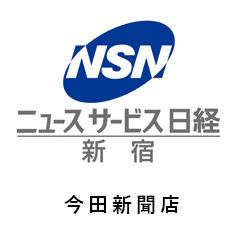今田新聞店