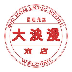 大浪漫商店