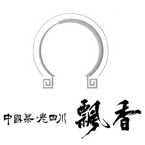 中國菜 老四川 飄香