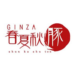 GINZA春夏秋豚 横浜店