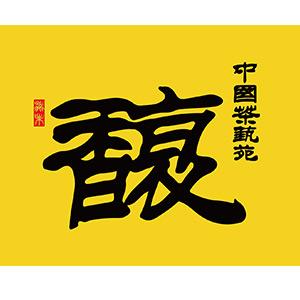 中国茶芸苑 馥