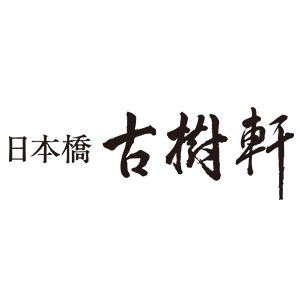 日本橋古樹軒 心斎橋店
