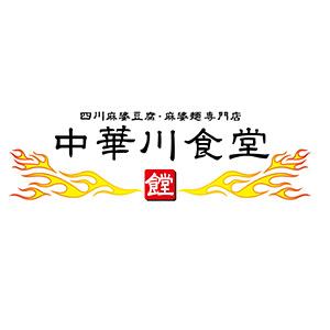 中華川食堂