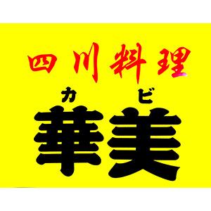 四川料理 華美