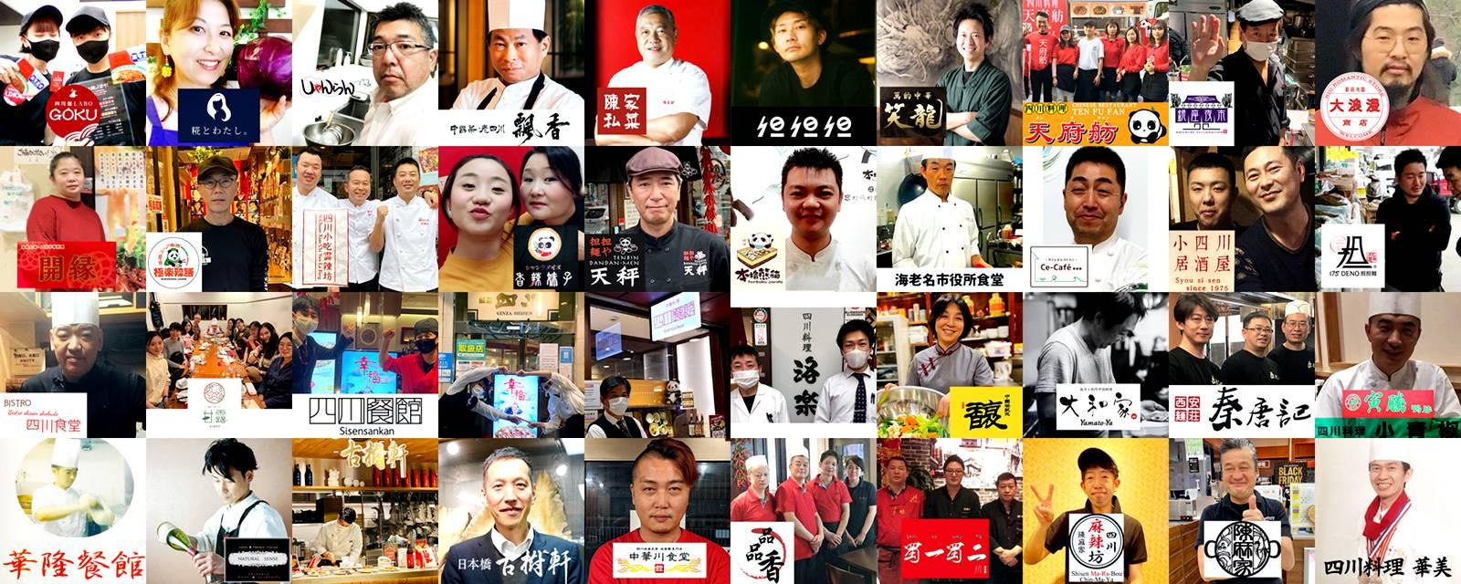 四川フェス2020オンライン