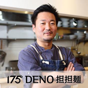 175 DENO担担麺