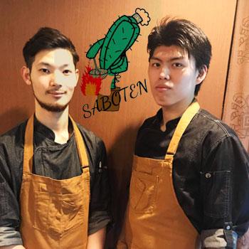 SABOTEN×貴州料理