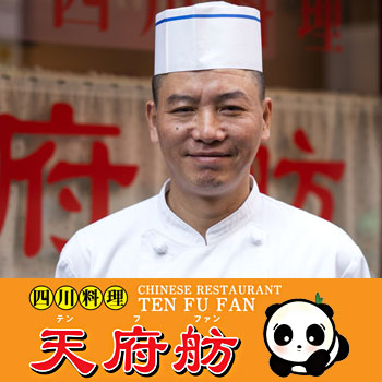 四川料理 天府舫