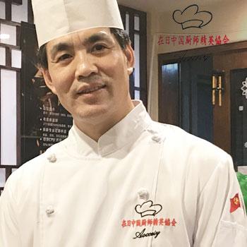 在日中国厨師精英協会