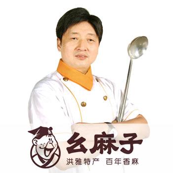 幺麻子・藤椒油