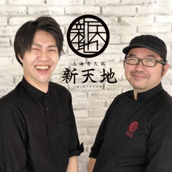 上海香火鍋 新天地