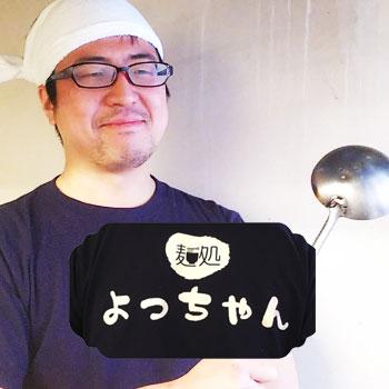 麺処よっちゃん