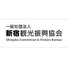 新宿観光振興協会