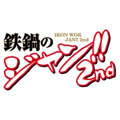 鉄鍋のジャン!2nd