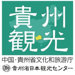 貴州観光局