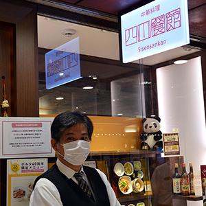 四川餐館京都ポルタ店