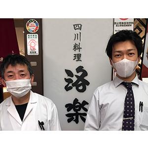 四川料理洛楽 近鉄京都駅店