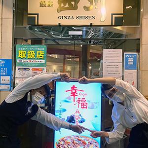 銀座四川学園前駅ビル店