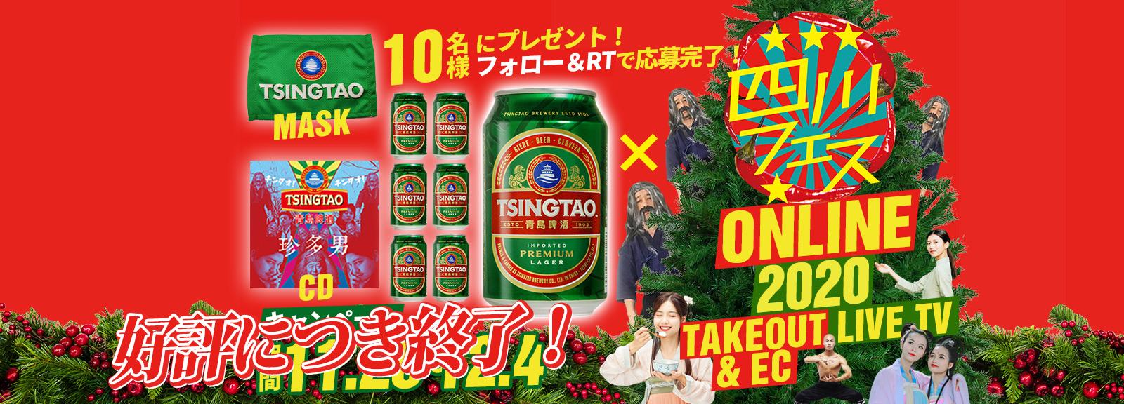 青島ビールコラボ