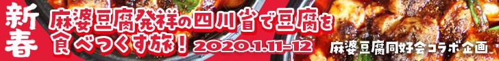 第七弾!麻婆豆腐発祥の四川省で豆腐を食べつくす旅!