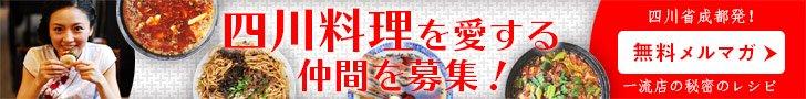 四川料理の仲間募集
