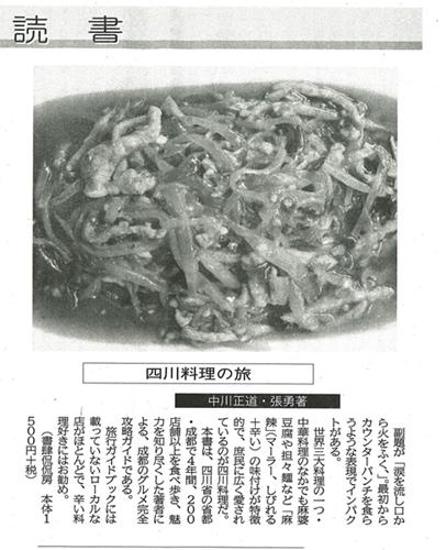 20141005世界日報トリム