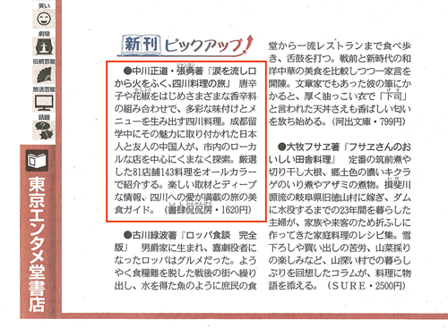 20141020東京新聞