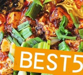 四川料理ベスト5