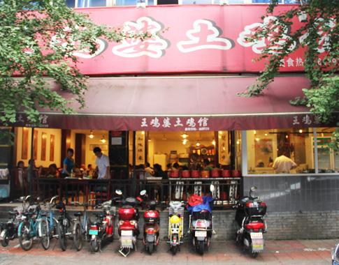 王鶏婆土鶏館