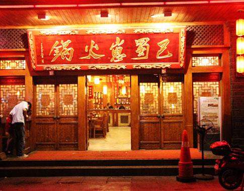 巴蜀崽兒火鍋