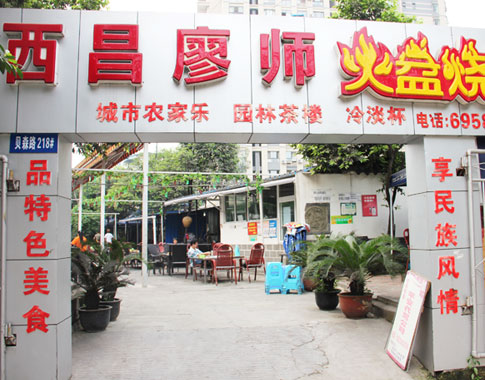 西昌火盆焼烤