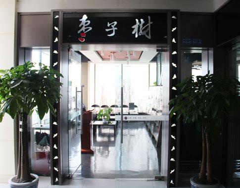 棗子樹素餐庁