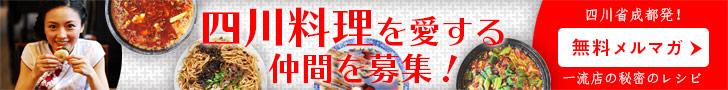 四川料理メルマガ