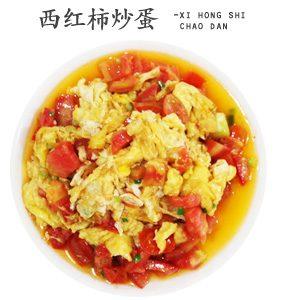 西紅柿炒蛋