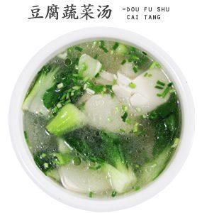 豆腐蔬菜湯