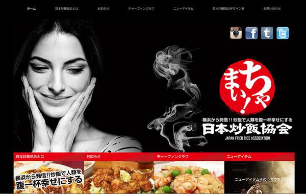 日本炒飯協会