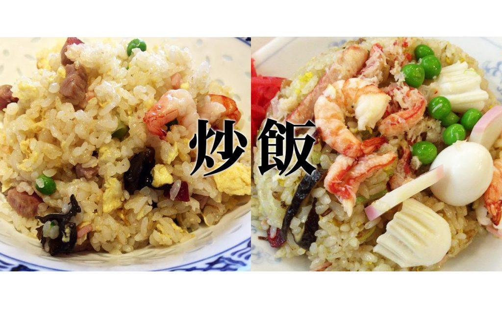 0dfdb8c0f8d 日本炒飯協会がオススメ!横浜で食べてほしいチャーハンベスト5