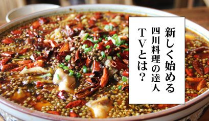 四川料理の達人TV