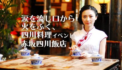 四川料理イベント